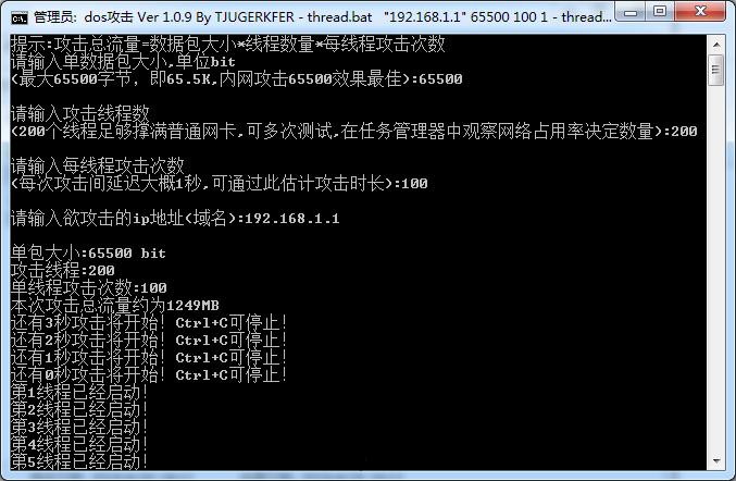 [补档][批处理工具]局域网攻击器